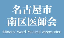 名古屋市南区医師会 Medical Association